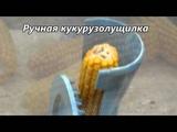 Ручная лущилка кукурузы