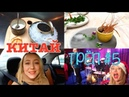 КИТАЙ ВЛОГ5. Новый Год 2019 в Китае. Самая дорогая еда в Китае. Встреча с китайским миллионером