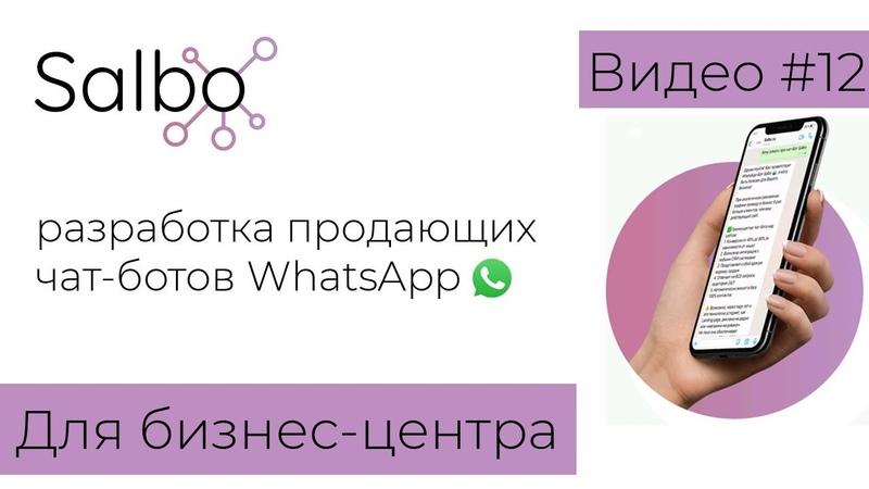 Пример работы чат бота WhatsApp для бизнес-центра и аренды помещений от компании Salbo