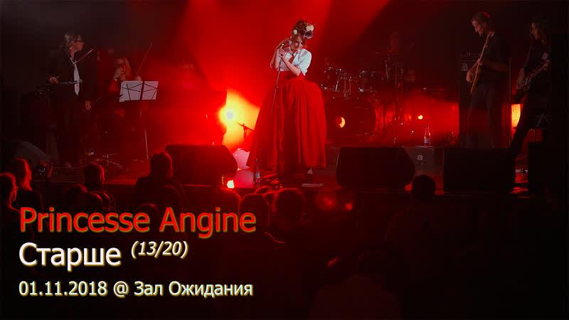 Princesse Angine - Старше (1320) | 01.11.2018, Зал Ожидания