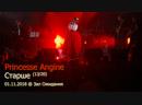 Princesse Angine - Старше (13/20) | 01.11.2018, Зал Ожидания