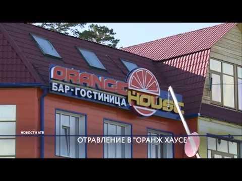 Сегодня стало известно о массовом отравлении гостей ресторана Оранж Хаус.