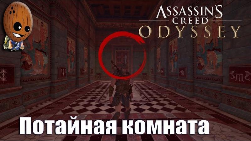 Assassin's Creed Odyssey Прохождение 91➤Части головоломки Потайная комната