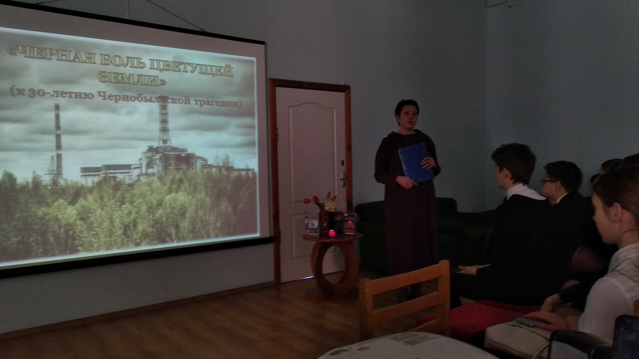 чернобыль, чернобыльская трагедия, донецкая республиканская библиотека для детей, отдел обслуживания учащихся 5-9 классов