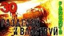 Far Cry 2 [HD] 30 ~ Разделяй и властвуй