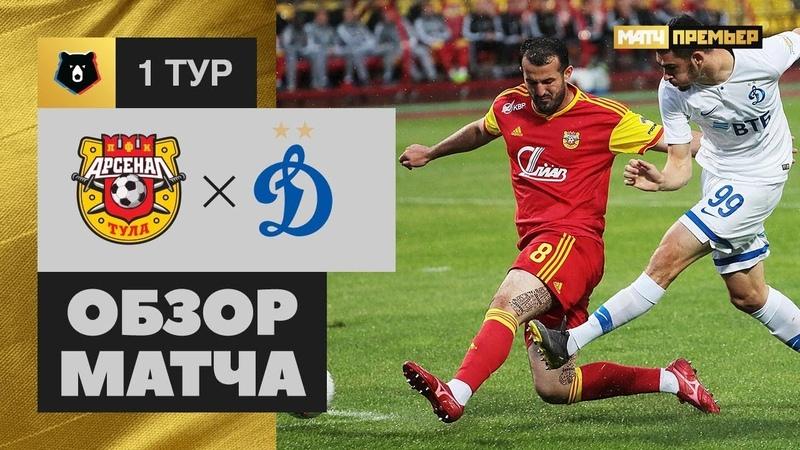 Россия-1920-1-120719 Арсенал - Динамо (1:1)