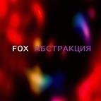 FoX альбом Абстракция