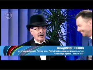 Михаил Черноморец и Владимир Попов в эфире