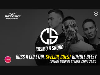 Cosmo&skoro special guest bumble beezy