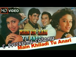 Main Khiladi Tu Anari (HD) Full Video Song ¦ Akshay Kumar, Saif Ali Khan (рус.суб.)