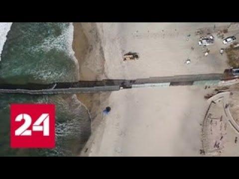 Более тысячи мигрантов осадили стену на границе Мексики и США - Россия 24