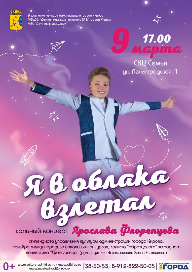 Сольный концерт Ярослава Флоренцева