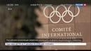 Новости на Россия 24 Олимпийцам из России запрещено использовать национальную символику