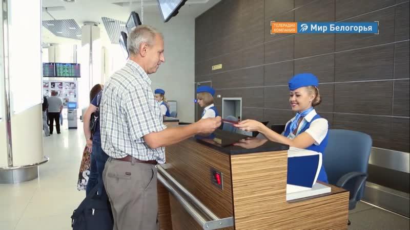 Авиарейсы из Белгорода в Санкт-Петербург возобновятся 13 июня