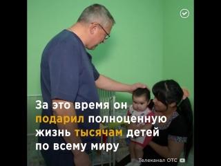 Хирург проводит отпуск делая бесплатные операции детям