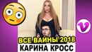 ВСЕ ЛУЧШИЕ ВАЙНЫ КАРИНА КРОСС 2018 ПОДБОРКА ВАЙНОВ Лазарьянц Карина - ВСЕ ВИДЕО @karinakross