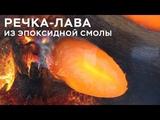 Речка-лава из эпоксидной смолы ШКОЛА КОМПОЗИТОВ COMPOSIT-STROY.RU