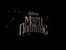 Мэри Поппинс возвращается. 2 Мюзикл, семейный/ США/ 6/ в кино с 3 января 2019