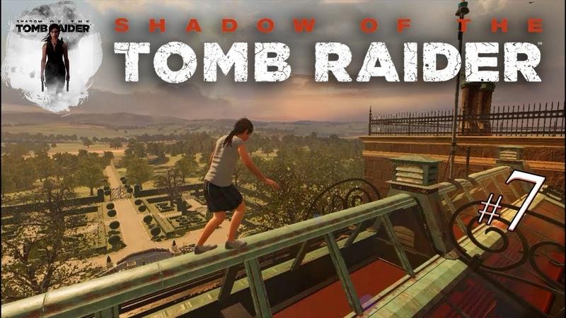 Shadow of the Tomb Raider || 7 || Приключения маленькой Лары Крофт