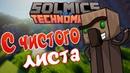 Solmics Tehnomagic 1.12.2 11 Новое начало