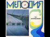 Анатолий Королев - 1970 - Поет Анатолий Королев Full Album Vinyl Rip