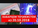 Хабарҳои Тоҷикистон ва Осиёи Марказӣ 20.10.2018 (اخبار تاجیکستان) (HD)