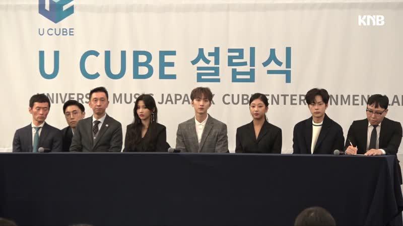 20181123 합작 레이블 [U CUBE] 설립식 프레스 인터뷰,(여자)아이들,펜타곤,CLC,유선호