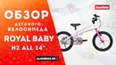 Обзор детского велосипеда Royal Baby H2 All 14