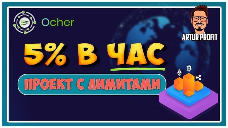 Ocher.vip - Новый высокодоходный проект с начислениями каждый час по 5! Лимиты ArturProfit