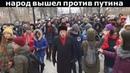 Митинг против Путина Москва 10.02.2019 за детей.