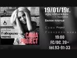 Саша Project, Дагестан, г. Каспийск,19.01.19