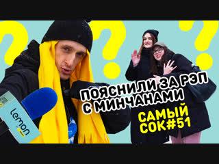 Шарят ли белорусы в рэпе? Вышли на улицы и узнали #51-й выпуск