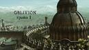 Oblivion Association (01) Сумбурное начало