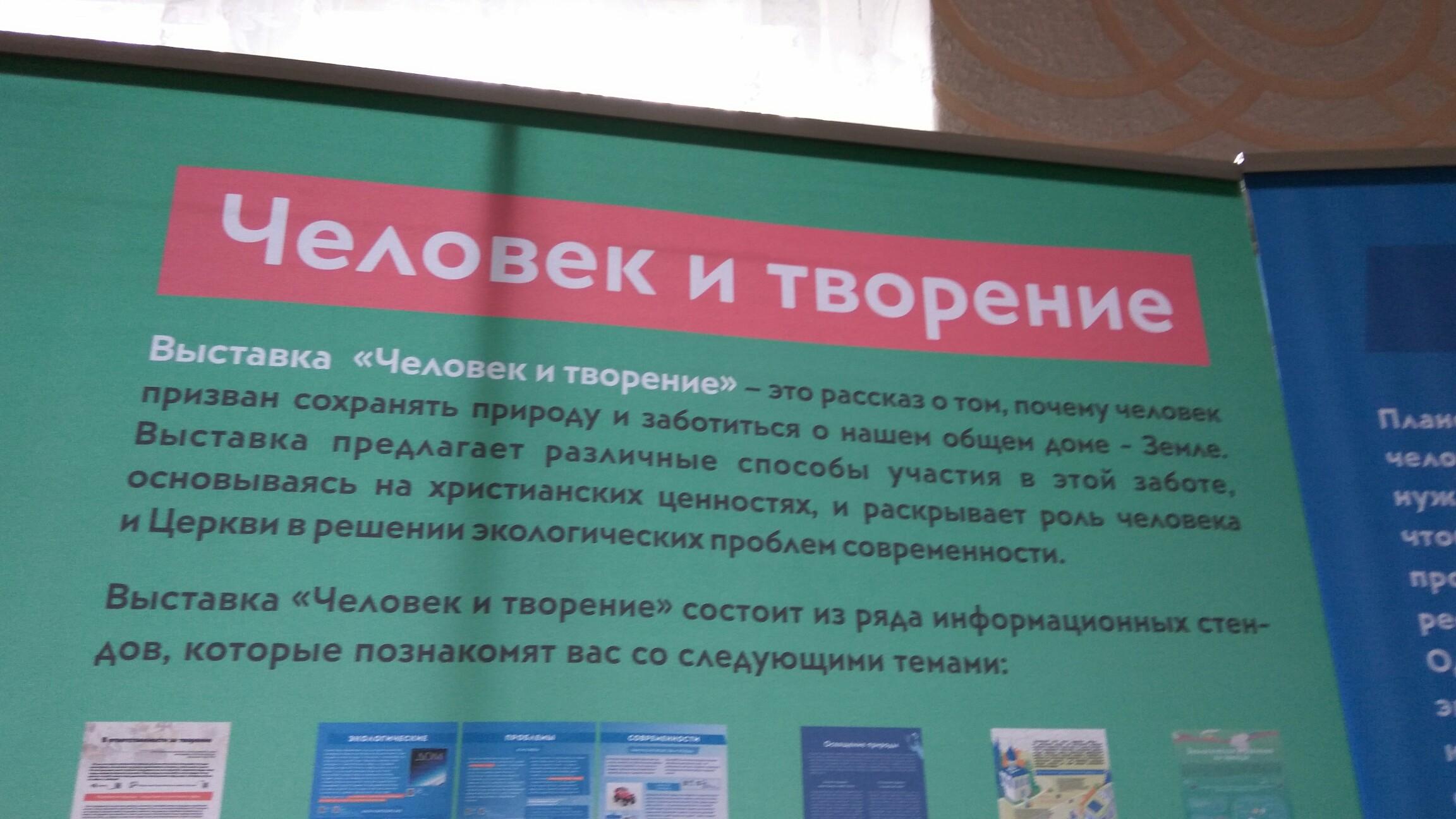 """Экологическая выставка """" Человек и творение"""""""