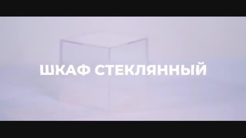 Кэвин Дэйл-шкаф стеклянный
