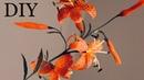 Тигровые лилии из бумаги / DIY Crepe Paper tiger lily / Tutorial