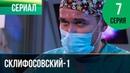 Склифосовский 1 сезон 7 серия
