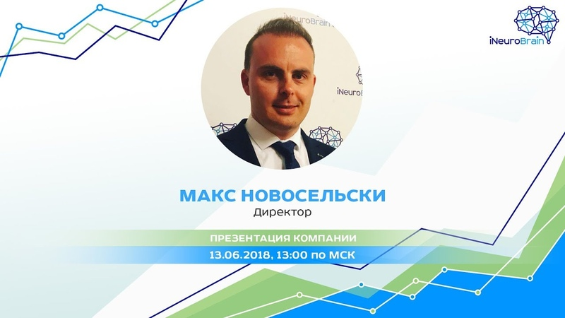 INeuroBrain презентация 13.06.18 - Спикер: Макс Новосельски