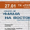 "Театральная компания ""Гамма"""