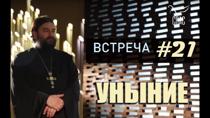 Встреча с молодежью 21. Жестокая правда жизни! Протоиерей Андрей Ткачёв