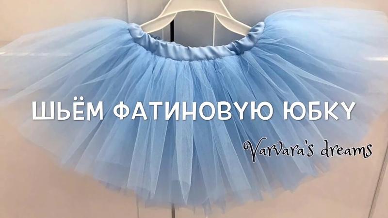 Как сшить пышную фатиновую юбку на девочку