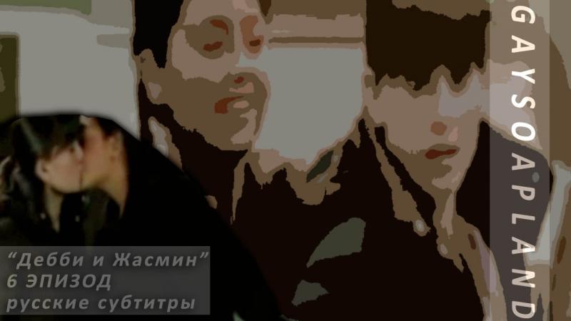 Дебби и Жасмин - 6 Эпизод [Русские субтитры]
