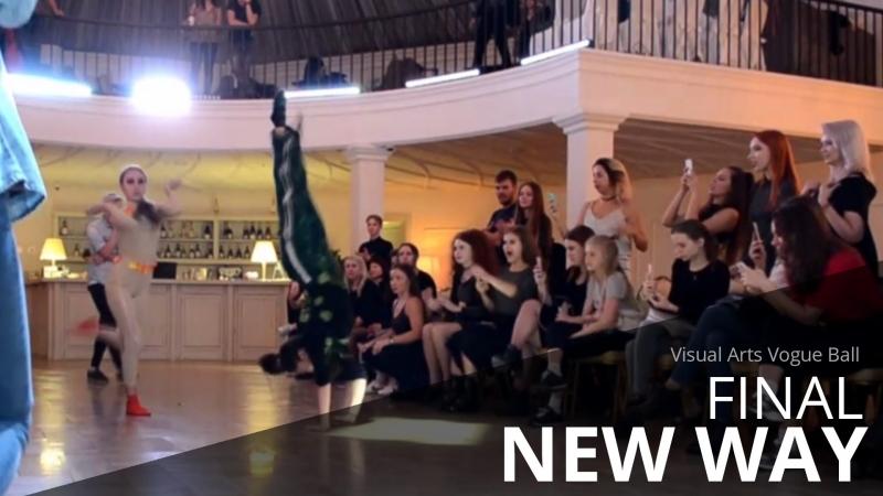 New Way l Final l Visual Arts Vogue Ball l Kemerovo