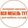 ВСЯ МЕБЕЛЬ ТУТ - Магазин доступной мебели