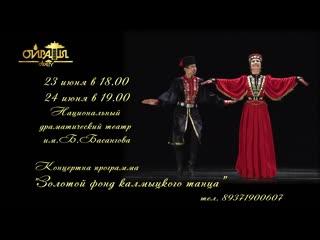 """Концерт гттк """"ойраты"""" золотой фонд калмыцкого танца"""" 23 июня в 18:00 24 июня в 19:00"""