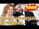 Мама Тимати прокомментировала свадьбу репера с Анастасией Решетовой!