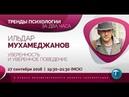 Тренды психологии № 18 — Уверенность и уверенное поведение / Ильдар Мухамеджанов