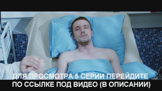 Звоните ДиКаприо 5 серия Премьера от 23 10 2018
