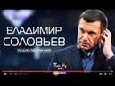 США живут в логике ордынского ига.Полный контакт с Вл.Соловьевым_15-08-18