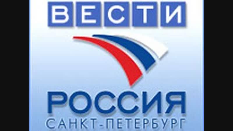 Заставка Россия Санкт-Петербург ГТРК с сайтом 2002-2004
